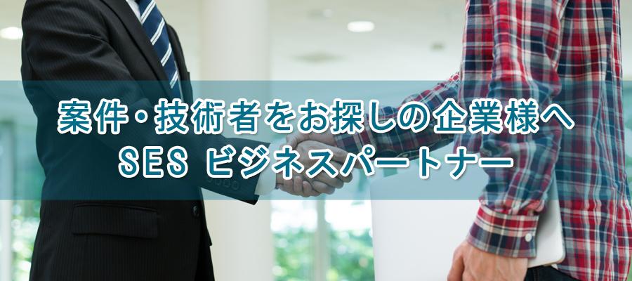 案件・技術者をお探しの企業様へ SES ビジネスパートナー