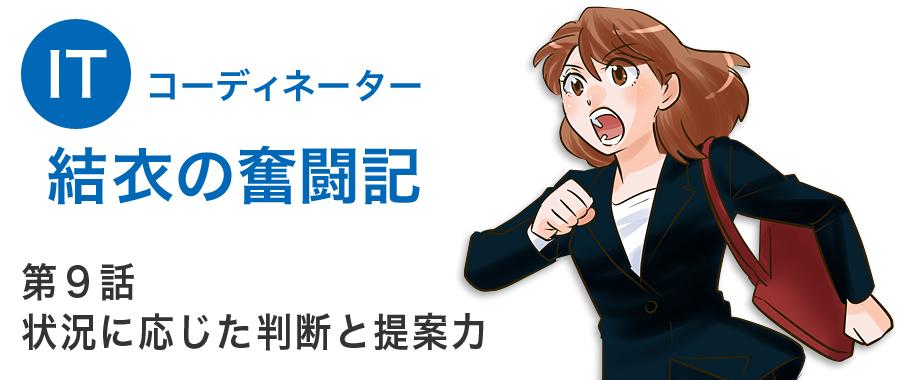 ITコーディネーター 結衣の奮闘気 第9話