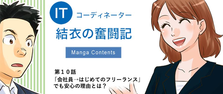 ITコーディネーター 結衣の奮闘気 第10話